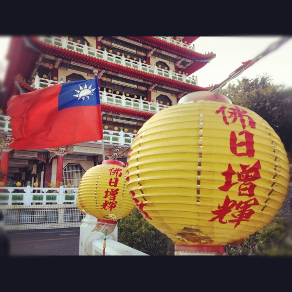 The Taiwan Flag and New Year lanterns out front of a Temple
